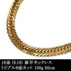 18金 喜平 ネックレス K18 トリプル8面カット 100g 60cm 造幣局検定マーク 刻印入り メンズ レディース キヘイ チェーン
