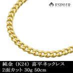 純金 喜平 ネックレス K24 2面カット 30g 50cm 造幣局検定マーク 刻印入り メンズ レディース キヘイ チェーン