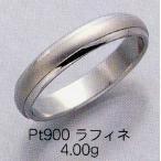 PT900マリッジリング ラフィネ
