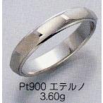PT900マリッジリング エテルノ