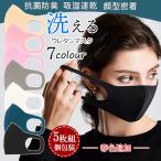 洗えるマスク ウレタンマスク 5枚入 ピッタマスク 抗菌防臭 蒸れない マスク 耳が痛くならない ベージュ ピンク 日本製  布マスク 通学用 送料無料