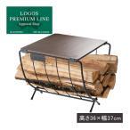 ロゴス(LOGOS) ワイド薪ラックウッドテーブル 81064183 焚火 たき火 木製テーブル付き 調理 バーベキュー キャンプ アウトドア