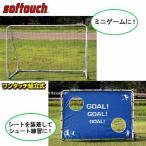 ソフタッチ(softouch) ミニサッカーゴール SO-MNSGL