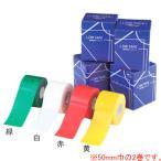 GLOBAL(グローバル) 和紙ラインテープ TPT-50 バレー ハンド バスケット テニス 柔道 剣道 フットサル