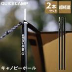 クイックキャンプ QUICKCAMP テント・タープ用アルミポール 2本セット QC-CP180 アウトドア キャンプ キャノピー アルミ 軽量 ブラック サイドポール