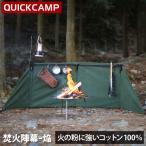 クイックキャンプ(QUICKCAMP) 焚火陣幕-homura カーキ QC-WS コットン キャンプ アウトドア アイアン 焚火 防風 風よけ ウィンドスクリーン 焔 QCFIRE 陣幕