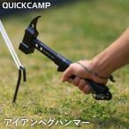 クイックキャンプ(QUICKCAMP) アイアンペグハンマー ペグ抜き ストラップ付き ブラック QC-IHM QCOTHER アウトドア キャンプ テント ペグ打ち ハンマー 重量
