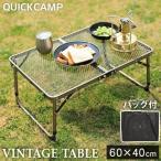 クイックキャンプ(QUICKCAMP) アウトドア 折りたたみ フルメッシュミニテーブル QC-2FMT60V ヴィンテージ QCTABLE 折り畳み 机 作業台 キャンプ バーベキュー