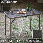 クイックキャンプ(QUICKCAMP) アウトドア 折りたたみ フルメッシュテーブル 90cm QC-2FMT90V ヴィンテージ QCTABLE 折り畳み 机 作業台 キャンプ バーベキュー
