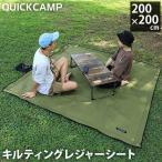 クイックキャンプ(QUICKCAMP) レジャーシート カーキ 厚手 大判 200×200 QC-LS200 QCOTHER キャンプ ピクニックシート 遠足 フェス ビーチ 運動会