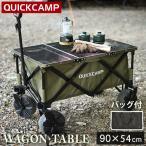 クイックキャンプ(QUICKCAMP) ミニ三つ折りテーブル ワゴン用 メッシュ QC-3FT90W ワゴンテーブル 軽量 折り畳みテーブル ローテーブル ピクニックテーブル