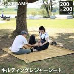 クイックキャンプ(QUICKCAMP) レジャーシート サンド 厚手 大判 200×200 QC-LS200 QCOTHER キャンプ ピクニックシート 遠足 フェス ビーチ 運動会