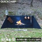クイックキャンプ(QUICKCAMP) 焚火陣幕-homura ブラック QC-WS コットン キャンプ アウトドア アイアン 焚火 防風 風よけ ウィンドスクリーン 焔 QCFIRE 陣幕
