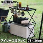 クイックキャンプ(QUICKCAMP) ワイヤー3段ラック カーキ ブラック QC-3SS75 キャンプ アウトドア ガーデニング スチール ベランピング 収納 折りたたみ