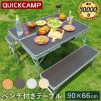 クイックキャンプ (QUICKCAMP) アウトドア 折りたたみテーブルセット 4人用 モダンブラウン ALPT-90 軽量 椅子付き 折り畳みテーブル ピクニックテーブル