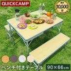 アルミピクニックテーブルセット 90 66cm 2WAY セパレート 折りたたみ ナチュラル ALPT-90