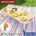 折りたたみ アルミミニテーブル バンブー柄 90 40cm ピクニックテーブル QC-3FT90