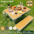 アウトドア 折りたたみ テーブルセット 4人用 高さ調節 セパレート チェア バンブー ALPT-90 キャンプ レジャーテーブル ローテーブル ピクニックテーブル