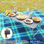 折りたたみ アルミミニテーブル グレー 90 40cm ピクニックテーブル QC-3FT90