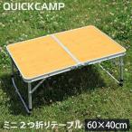 アルミ 2つ折り ミニテーブル 60×40cm QC-2FT60 バンブー アウトドア キャンプ ピクニック 2つ折り ローテーブル