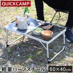 クイックキャンプ  アウトドア ハーフスチール 焚き火テーブル 60 40cm グレー