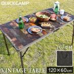 クイックキャンプ (QUICKCAMP) アウトドア 折りたたみテーブル 120×60cm 収納袋付き ヴィンテージライン QC-2FT120V 二つ折り 軽量 折り畳み