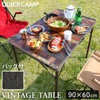 クイックキャンプ  アウトドア 折りたたみテーブル 90 60cm 収納袋付き ヴィンテージライン