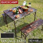 クイックキャンプ (QUICKCAMP) アウトドア 折りたたみテーブルセット 4人用 収納袋付き ヴィンテージライン QC-PT90Va 軽量 椅子付き 折り畳み