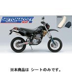 DAYTONA(デイトナ) COZY X-HIGH(黒)COMP/Dトラ 47084 バイクパーツ 外装品 シート