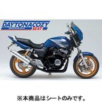 DAYTONA(デイトナ) COZYシートメッシュCB400SF99-08 69274 バイクパーツ 外装品 シート
