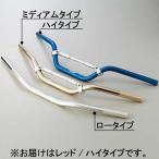 FANATIC(ファナティック) ROAD アルミハンドル [HIタイプ/アルミブレース付] RED 50801012 バイクパーツ ハンドル回り ハンドルバー