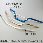 FANATIC(ファナティック) ROAD アルミハンドル [MEDIUMタイプ/アルミブレース付] SIL 50801023 バイクパーツ ハンドル回り ハンドルバー