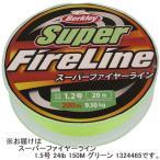 バークレー(Berkley) スーパーファイヤーライン 1.5号 24lb 150M グリーン 1324465 釣り具 フィッシング 釣り糸 PE