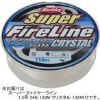 バークレー(Berkley) スーパーファイヤーライン 1.5号 24lb 150M クリスタル 1324472(1389874) 釣り具 フィッシング 釣り糸 PE