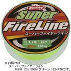バークレー(Berkley) スーパーファイヤーライン 0.8号 12lb 200M グリーン 1324476 釣り具 フィッシング 釣り糸 PE