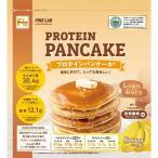 ファインラボ プロテインパンケーキ 600g バナナ 低脂肪 ダイエット ヘルシー 砂糖不使用 高たんぱく プロテインパンケーキミックス