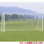 三和体育(SANWATAIKU) オールアルミ製サッカーゴール AR-80(少年用) S-9440 設備 用具 球技用品 サッカー 2台1組