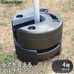 クイックキャンプ (QUICKCAMP) テント タープ用 マルチウエイト 6kg 4個セット QC-MW6*2 タープテント キャンプ イベント用 重り 錘 おもり