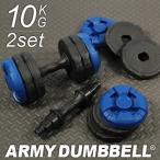 リーディングエッジ(LEADINGEDGE) アーミーダンベル 10kg×2個セット ネイビー ダンベルセット LE-AD210 筋トレ トレーニング器具 ベンチプレス フィットネス