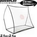 クイックプレイ(QUICKPLAY) スポットリバウンダー 2.1m×2.1m マルチスポーツ用 サッカー テニス 練習 壁打ちネット 7SR 練習ネット リフティング 卒団記念