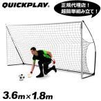 クイックプレイ(QUICKPLAY) ポータブル サッカーゴール 3.6m×1.8m 組み立て式ゴール 12KSR フットサル 室内 屋外兼用 卒団記念 QUICKPLAY