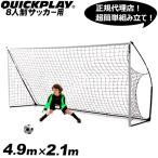 クイックプレイ(QUICKPLAY) ポータブル サッカーゴール 少年サッカー8人制サイズ 4.9m×2.1m 組み立て式ゴール 16KSR 5m フットサル 練習 室内 屋外兼用
