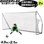 クイックプレイ(QUICKPLAY) ポータブル サッカーゴール 少年サッカー8人制サイズ 4.9m×2.1m 2台セット 組み立て式 室内 屋外兼用 卒団記念