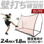 クイックプレイ(QUICKPLAY) スポットリバウンダー ELITE 2.4m×1.8m サッカー 競技チーム用 練習 壁打ちネット 8SR ELITE リフティング ボールタッチ 卒団記念