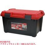 アステージ(ASTAGE) アクティブストッカー 800 ブラック DIY 収納ボックス 工具箱 プラケース 収納コンテナ