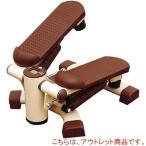 お部屋に馴染む 2WAYツイストステッパー 静音タイプ リビングシリーズ STEP-LV-T 運動器具 エクササイズ 踏み台昇降 ステップ 有酸素運動