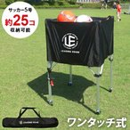 リーディングエッジ ワンタッチ式 ボールカゴ 収納ケース付き サッカーボール バレーボール バスケットボール 対応ボールかご LE-BC65