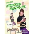 日本からだワーク協会公式 木田麻美の楽しく!簡単!トランポリンエクササイズ DVD リーディングエッジ LE-FDT40対応 ダイエット フィットネス IP-021