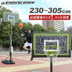 リーディングエッジ バスケットゴール 屋外 家庭用 ST LE-BS305ST バスケットボール バスケット ゴール バスケ バスケゴール