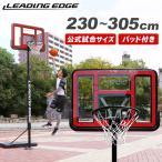 リーディングエッジ バスケットボール ゴール クリア LE-BS305R ポリカーボネート バスケット 屋内外 ミニバス バスケットゴール  プレゼント